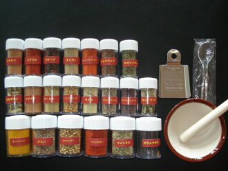 【A bargain opening of a store memory special price 】! Assorted my 20 kinds of original curry spice sets (for 60 dishes of large size!) [with entering case, an earthenware mortar, spice lowering, empty case one for preservation, the recipe]