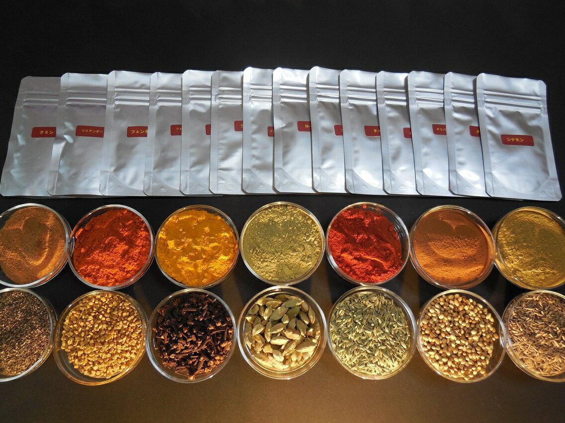 【本格手作りカレー】【お試し送料無料レシピ付き】【個別包装】俺のスパイス14種15皿分