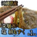 【もずく】【沖縄】【生もずく】1kg 厳選された沖縄県産の絹もずく(糸もずく)を深層水につけ込んでもずく本来の美味しさを最大限に引き出しました!太もずくでは味わ...