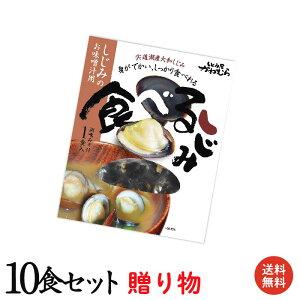 【究極のお土産】【送料無料】日本有数の漁獲量を誇る 島根県宍道湖産食べるしじみお味噌汁味噌汁(みそ汁)ギフトセット 10食入り、1袋20g【KG-14】【シジミ】