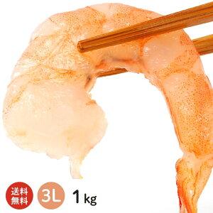 むきえび 3L 1kg【送料無料】深層水の効果で他とは違うプリップリの食感に!ボリューム感満点の3Lサイズ【冷凍えび】【冷凍エビ】