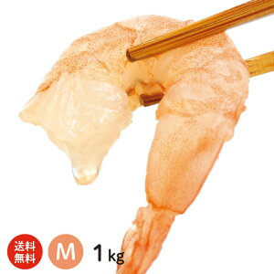 むきえび M 1kg【送料無料】深層水の効果で他とは違うオドロキのプリップリの食感に!かき揚げにも便利な冷凍むきえび1kg(Mサイズ)【むきエビ】【海老】【バナメイエビ】【ムキエビ】