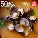 【本格・無添加しじみ汁 50食セット】飲み会の翌朝に至福の一杯!しじみ30g♪肝臓を大切に♪シジミの旨味をバランスよ…