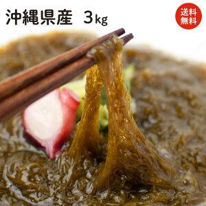 【もずく】【沖縄産】【塩もずく・生もずく】3kg 業務用でも好評♪送料無料!厳選された沖縄県産の絹もずく(細もずく)を深層水につけ込んでもずく本来の美味しさを最大限に引き出し