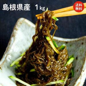 【塩もずく】【日本海】【細もずく】1kg 送料無料!島根県産「天然」手摘みもずくを深層水につけ込んでもずく本来の美味しさを最大限に引き出しました!【糸もずく】【絹もずく】【生も