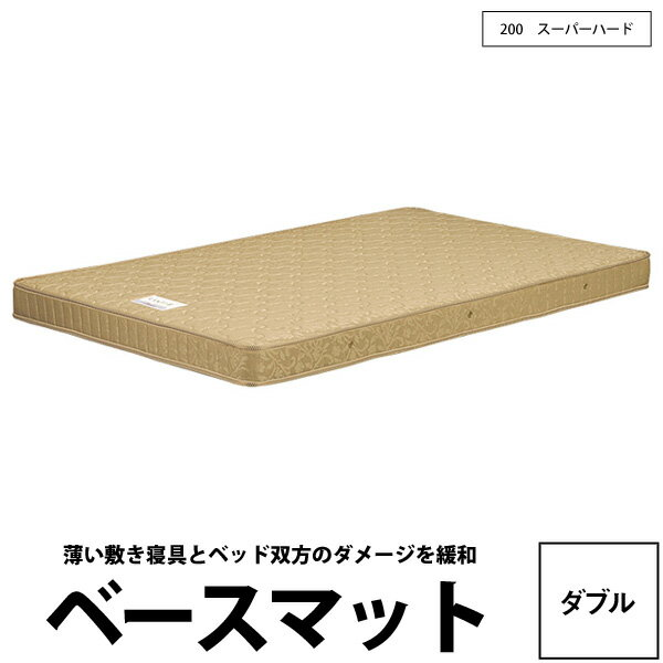 【東京西川】 ベースマット200(スーパーハードタイプ)〜ボンネルコイル仕様〜 (ダブル140×200×13cm) 約24.9kg ★ボンネルコイルスプリング 日本製★