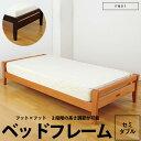 西川 ベッド 【西川リビング】FM-01 ベッドフレーム(フレームのみ)セミダブル(W123×L216×H43)★木製 ベッド フレ…