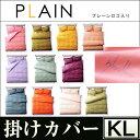 Plain-kk