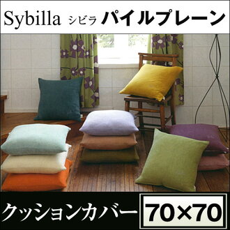 Cushion covers (70 x 70 cm)