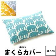 【東京西川】ピローケース枕カバー65×45cmフィンレイソンFI7602エレファンティぞう