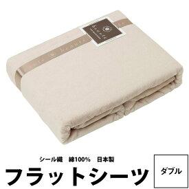 シーツ ダブル あったか起毛 日本製 【東京西川】 シール織 フラットシーツ 1枚布 ダブル 180×260cm ボーテ BE6052 綿100% 無地 綿なので1年中使用OK シール織り綿毛布のような生地 beaute ブルー ベージュ ブラウン ピンク 19ww