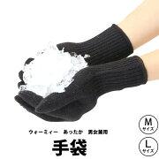 【ビビエルボ】ウォーミィーあったか健康手袋(M/Lサイズ男女兼用)★手袋、あったか、健康手袋、パイル編み、保温、テイジン、テビロン★