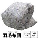 送料無料 羽毛布団 抗菌防臭 シングルロング 日本製 ホワイトダック85% 詰めもの1.1kg 軽くてあったか ふっくら 厳し…