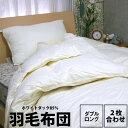 【最終処分セール 4/9まで!】送料無料 厳しい基準をクリアした西川羽毛布団! ダブル 厚掛け+肌掛け 2枚セット 日本…