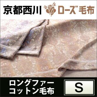 橡皮布 Nishikawa 长远玫瑰棉毯 (单 140 x 200 厘米) CNL2034 12-13