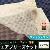 Gauze blanket Nishikawa saraori - さらおり - air breeze blanket (light) (single 140*190cm) 17ss ★ product made in Japan Imabari ★ OS7010zz which concerns it, and is hard to perform feeling reduction pile omission in the spring and summer
