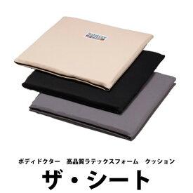 【ボディドクター】ザ・シート(40×40×2.5cm)★100%天然ラテックス★zz