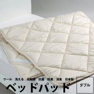 關節炎 Nishikawa 耐水洗羊毛墊 (140 雙 × 200 釐米 / 2.1 公斤) 15wwCN5051