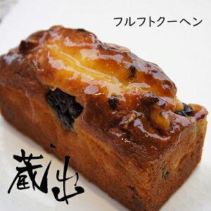 フルフトクーヘン 冷蔵便 ずっしり中身の詰まった熟成パウンドケーキ ドライフルーツ オレンジ イチジク レーズン 杏 箱無し 自宅用