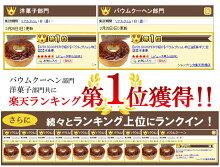 和三盆ブリュレ_洋菓子ランキング1位獲得!