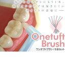ポイント 歯ブラシ ワンタフトブラシ おすすめ タフトブラシ ハブラシ