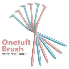 【1AO】ワンタフトブラシ6本セットポイント磨き用歯ブラシ●磨きにくい奥歯や気になる歯並びにおすすめタフトブラシ タフト歯ブラシ ハブラシ 送料無料