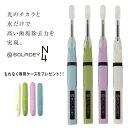 【1N01Y/F/W/S】 ソラデーN4 ケース付セット【N4+ケース】 歯ブラシ スペアブラシ方式 電子歯ブラシSOLADEY ハブラシ…