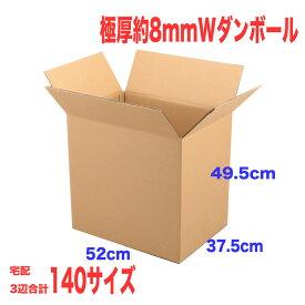 WFダンボール【5枚】【140サイズ】3辺合計139cm 520/375/高さ495(mm)【送料無料】【海外発送】【極厚8mm】梱包・荷造・引越【ダブルダンボール】※お届け先は法人様限定となります