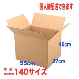 140サイズダンボール 5枚セット 55cm×37cm×高さ46cm 個人様配送できます