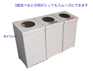 ダンボール特大ゴミ箱【3個】セット90L対応 分別シール・フタ付