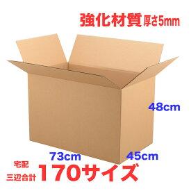 170サイズ ダンボール 10枚セット 厚さ約5mm  特大サイズ 73cm×45cm×48cm お届け先法人様(会社、事務所、役所、店舗等)限定となります