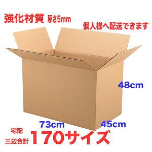 170サイズ ダンボール 3枚セット 厚さ約5mm  特大サイズ 73cm×45cm×48cm 個人様お届けできます