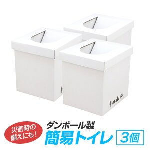ダンボール製 簡易 トイレ ダンボレット 3個セット アウトドア キャンプ 災害 携帯 ダンボール 段ボール 凝固剤は付属してません