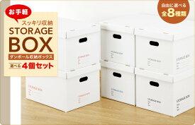 ストレージボックス【選べる4個セット】全8色【ダンボール】【収納ボックス】色は全8種類!