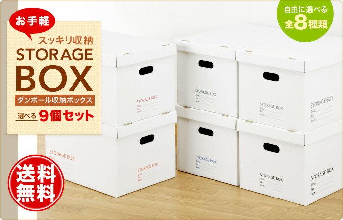 ストレージボックス【選べる9個セット】色は全8種類!【送料無料】【ダンボール】【収納ボックス】送料無料で選べる9個セット