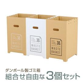 分別 ダンボール製 3個組 ゴミ箱 30L