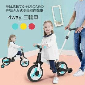 三輪車 折りたたみ かじとり 折り畳み 2歳 3歳 4歳 5歳 おしゃれ ストライダー 乗り物 おもちゃ キッズ 子供 手押し コンパクト ペダル付き さんりんしゃ バランスバイク 子供用 幼児三輪車 軽量 持ち運び 自転車 おすすめ BeneBene