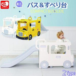 【組立動画】YAYA すべり台 滑り台 室内 すべりだい 遊具 バス 乗り物 室内遊具 室外 庭 スライダー プレイハウス インテリア 車おもちゃ 子供 キッズ 子供用 子ども こども 女の子 男の子 お