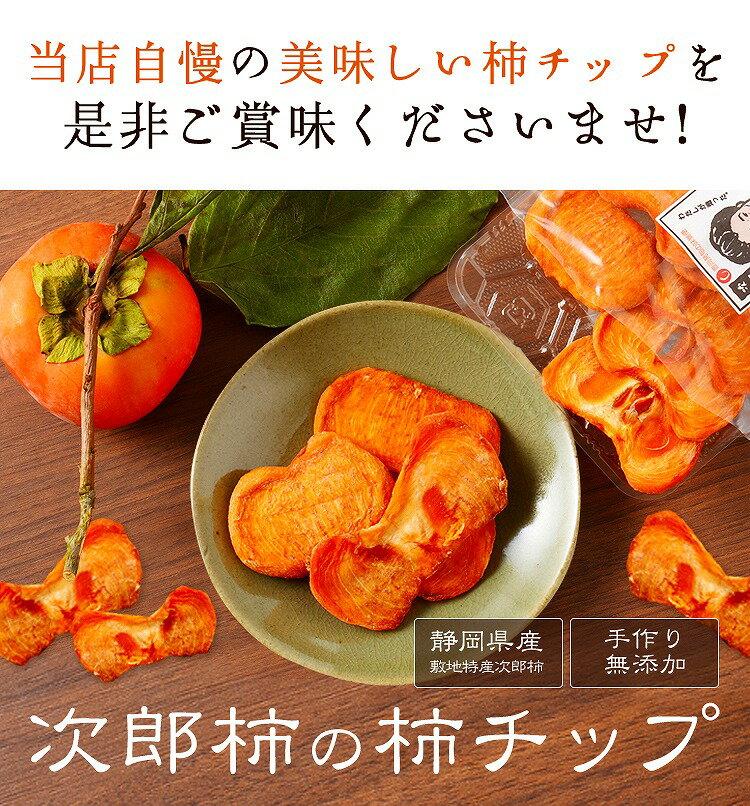 無添加 柿チップ 徳用 150g 4袋セット【送料無料】静岡産 干し柿(ドライフルーツ)