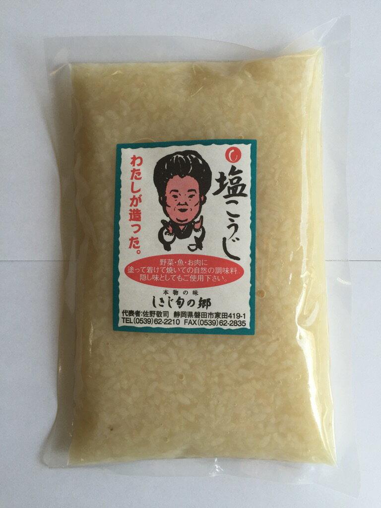 甘味ある塩こうじ 無添加 米と塩だけで作った  400g 2袋 【手作り 静岡産米 国産 無添加】