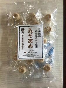 みそあめ 国産 じっくり熟成 こだわり 60g 3袋セット【あめ 駄菓子 キャンディー お菓子】送料無料