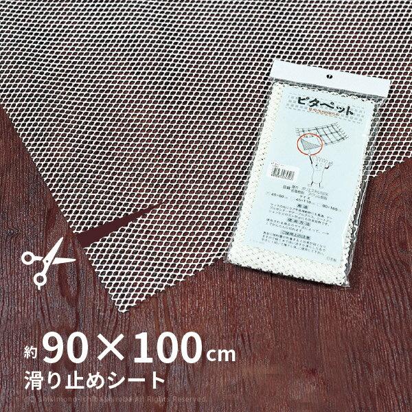 はさみでカットできる すべり止めシート ピタペット 約90cm×100cm すべり止めシートはさみで自由にカットできて、すぐ止まる!ラグ・マット・カーペット・絨毯などの敷物専用 滑り止めシート ポイント消化