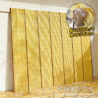 日よけ和風たてす和風たてず鉄パイプ入り新竹垣風たてず竹垣風たてす約幅184×高さ184cmタテスタテズひよけ竹垣目隠しフェンス人工窓
