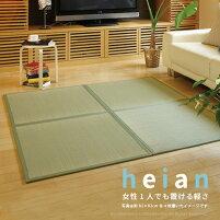 【モダン和敷物】軽くて安い天然い草のシステム畳平安約82×82×厚さ1.1cm【約半畳】/1枚