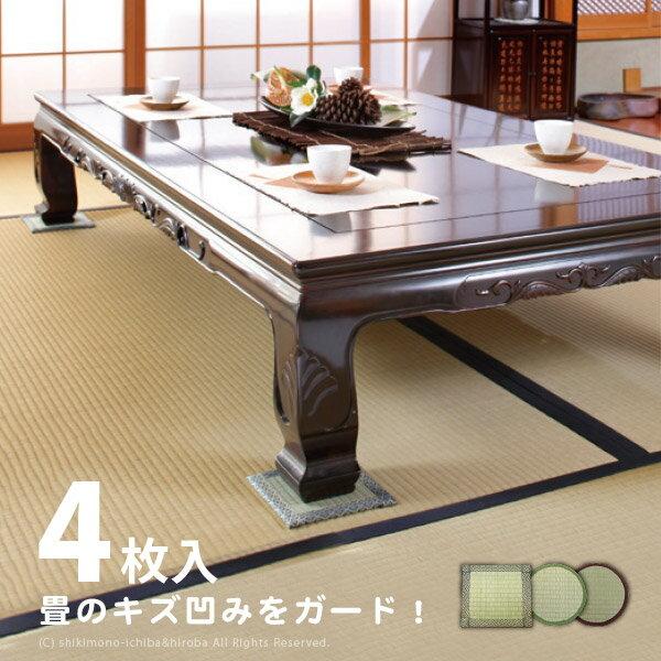 【4枚組セット】日本製 座卓敷き 約16×16cm 【四角型】【丸型】 和室の畳の凹み防止グッズ 机の下に敷くだけで畳を保護する和風のい草 座卓敷き 正方形 四角型 丸型 丸形