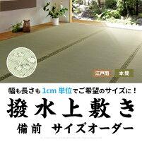 【サイズオーダー】撥水い草上敷き備前【江戸間4.5畳】