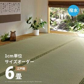 【サイズオーダー】撥水い草上敷き 備前【江戸間6畳】