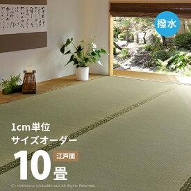 【サイズオーダー】撥水い草上敷き 備前【江戸間10畳】