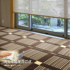 PPラグ ガナッシュ 約264×352cm【58間6畳】 花ござ 幾何学模様 モダンラグ 和風 和室 柄上敷き