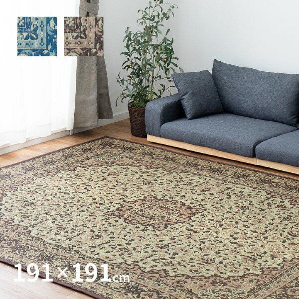 細密で美しい柄のい草ラグ コンチェルト 【裏貼有】 約191×191cm 【約2畳半】 【正方形】 まるでペルシャ絨毯!カーペット